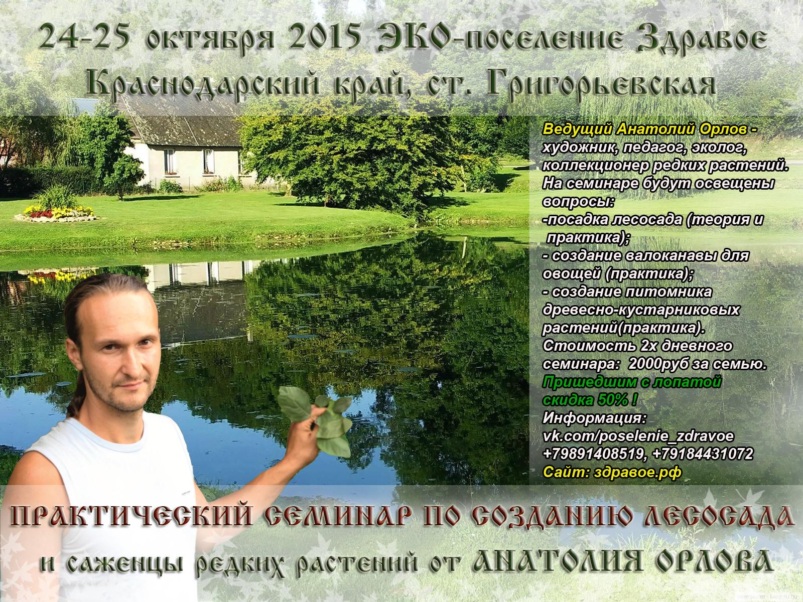 афиша семинар лесосад